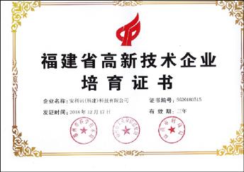 raybet雷竞技客户端省高新技术企业证培育证书